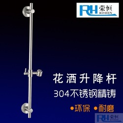 Stainless steel 304 liftering adjustable height sus304 steel shower rod(China (Mainland))