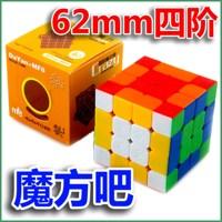 New  MF8 & Dayan 62MM 4x4x4 stickerless magic Cube full color free shipping