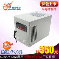 Xh-lf161 aquarium fish tank cryocooler 120w lengshui precision 0.1 temperature control