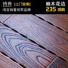 popular wood floor