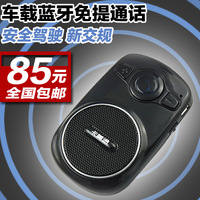 Car bluetooth speaker phone car bluetooth car bluetooth car hands free bluetooth handsfree car phone
