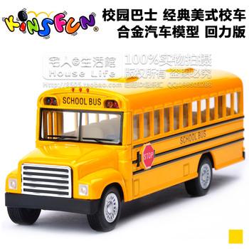 Classic american school bus alloy car model toy WARRIOR