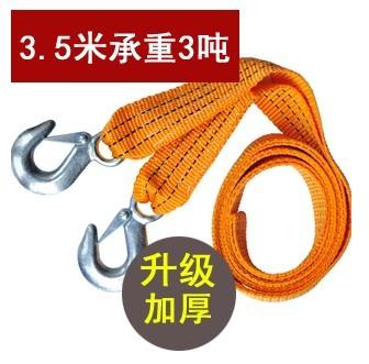 Fiber trailer rope car towing rope car pulling rope 3.5 meters 3(China (Mainland))