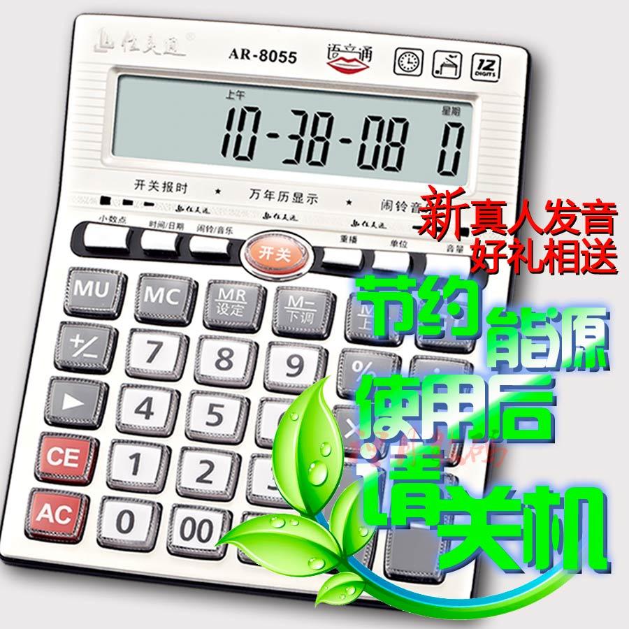 voice calculator ar-8055