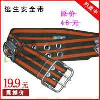 Safety belt lifebelts belt life-saving rope equipment product clothes