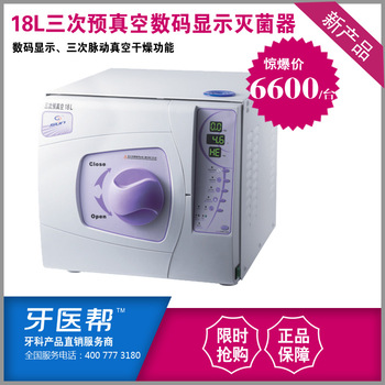 Digital 18l vacuum sterilizer sun18-ii disinfection cabinet sterilization cabinet