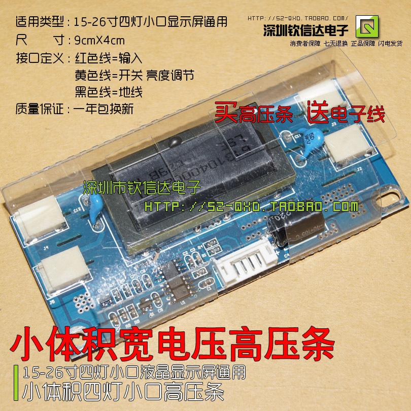 Small size electronic xinda voltage lamp microstomia lcd inverter driver board lehua(China (Mainland))