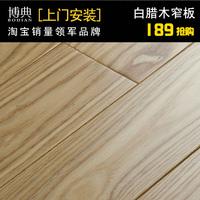 Ash wood log wood flooring indoor c703 95mm  / discount for wholesale /shipping fee adjustable