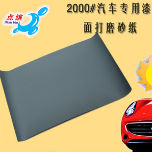 Car up painting car 2000 polishing sandpaper car repair tool