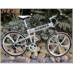 Hummer folding bike mountain bike aluminum alloy 21 one piece wheel double disc(China (Mainland))