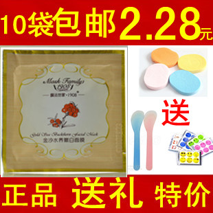 Membrane water to keep 1908 whitening mask 8g whitening moisturizing repair small-sample yellow(China (Mainland))