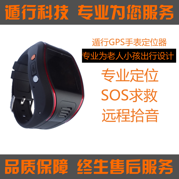Watch cell phone tracker gps locator monitor anti-lost dectectors standby long(China (Mainland))