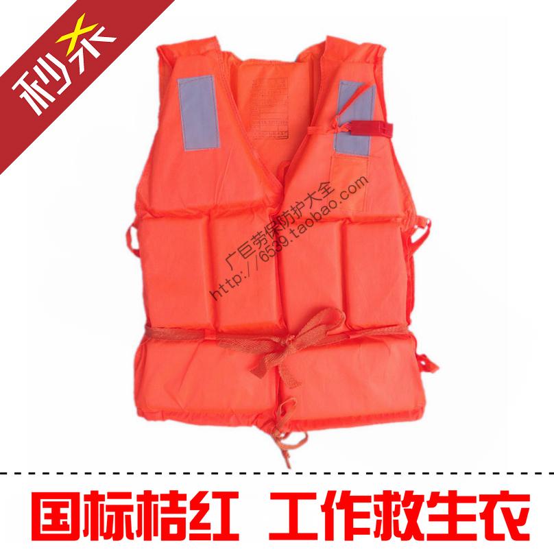 Professional adult life vest life jacket fishing vest foam thickening snorkeling(China (Mainland))