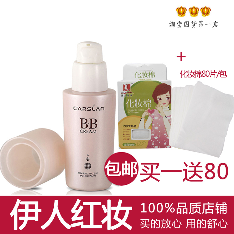 Skin care products energizing xiu yan bb nude makeup bb 30ml whitening moisturizing concealer(China (Mainland))