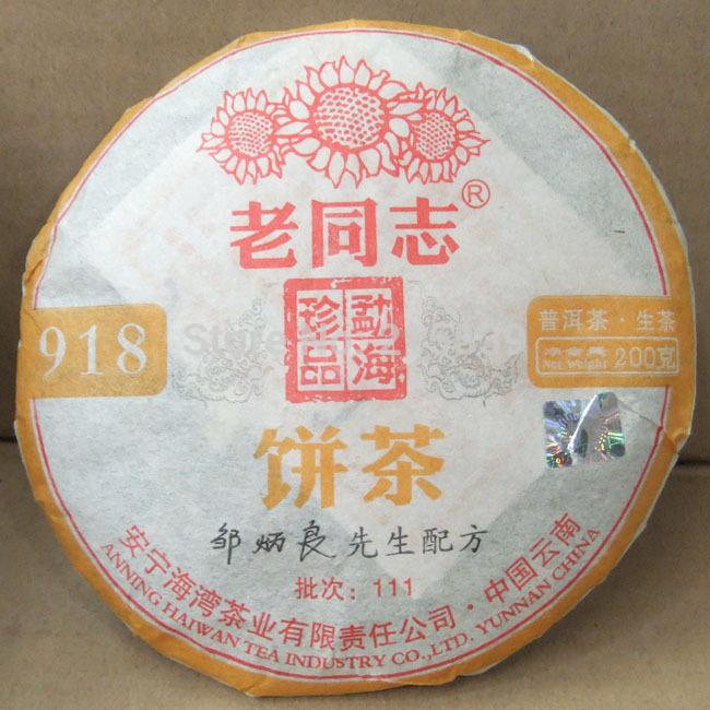 GRANDNESS Royal Cake 2011 918 111 Puer Pu erh tea Yunnan Anning Haiwan Tea Industry
