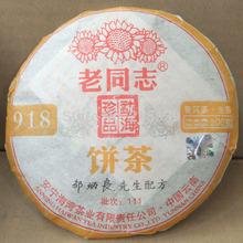 [GRANDNESS] 2009 yr LAO BAN ZHANG Old Tree Yunnan Menghai Pu erh Tea Puer Ripe 357g cake Shu Pu'er Pu-Erh Tea