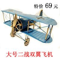 2nd World war  fighter 's wings metal model decoration vintage decoration props