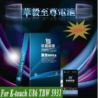2800 MAh Amaga K-Touch U86 TBW5931 original Business High large capacity mobile phone battery Free shipping