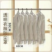 Free shipping Clothes dust bags Clothing sets suit overcoat dust cover transparent plastic pp dust bag 30PCS/lot