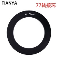 "Tianya Adapter Ring 77mm for Cokin Z Hitech Singh-Ray 4X4"" 4X5.65 4x5 Filter"