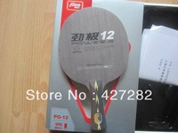 Original DHS Power.G 12 (Power G12, PG12, PG 12)  table tennis blade, DHS blade for table tennis racket