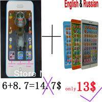 2014 Big discount! 1 lot=1pc toy for iphone+1pc English&Russian learning computer toys,nice deal--educational toys for children