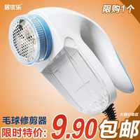 Ball of wool ball to go ball shaving machine go wool device plug in hair removal device
