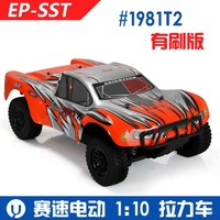 woirc 1/10 model cars with lithium electric remote control rally car 1981T2 brush Taobao big promotion end of the year
