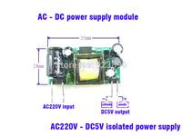AC - 220 v to 5 v DC power supply module transformer module full isolation JY-220S05E Free Shipping
