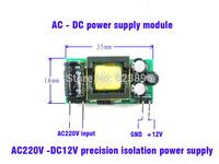AC - DC power supply module 220 V to 12 V transformer module JY-220S12D Free shipping!