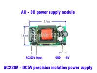 AC - DC power supply module 220 V to  5 V transformer module JY-220S05D Free shipping!