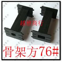 Free Shipping Square frame 76 # / big Shaft bracket Shaft bracket large inductance frequency division plastic frame  element