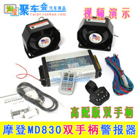 Double handle high power car alarm superacids md830a configure alarm siren