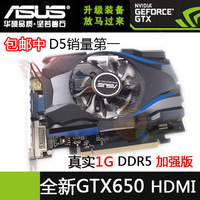 The new  GTX650 DDR5 real 1G  discrete graphics spike 450 560 9800 HDMI HD