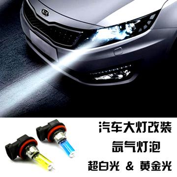 SCAR Hyundai IX35 modified Cool new victory of dedicated beam light bulb headlight Xenon H7(China (Mainland))