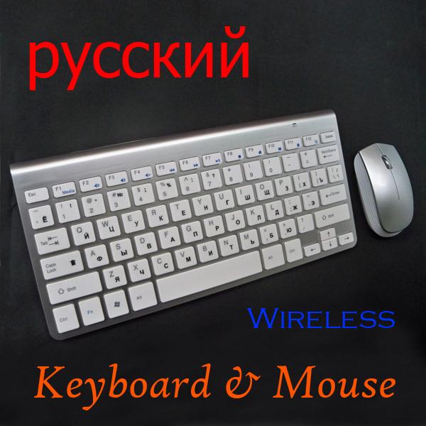 Russian Keyboard 2.4G Ultra-Thin Wireless Keyboard & 2.4G Keyboard Mouse Combos for Windows98/ME/2000/XP/VISTA(Sliver)(China (Mainland))