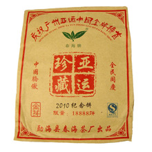 2010 357g Asian Games Souvenirs Golden Bud Ripe Puer Tea, Menghai Alpine Arbor Raw Brewing Curiosa Collection As A New Year Gift