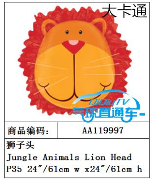 Decoração cabeça 119,997 cabeça do leão animais da selva de alumínio balão bola folha leão balão Frete Grátis(China (Mainland))