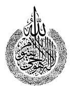 High quality 85*110cm islamic design home stickers art vinyl decals Muslim wall decor SE30