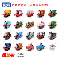 THOMAS magnetic alloy toy train Thomas the 1st variety of optional bulk alloy die-casting children's educational toy train