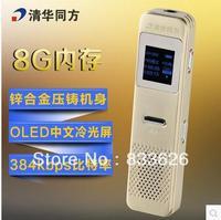Tsinghua tongfang d22 recording pen 8g large capacity miniature xiangzao hd
