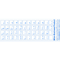 Arabic alphabet keyboard sticker with transparent bottom arabic Keyboard stickers + free shipping