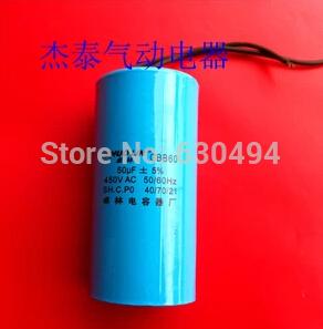 Free Shipping One Lot White Plastic Cover 25uF Capacitance AC 450V Motor Running Capacitor(China (Mainland))
