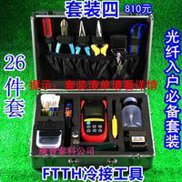 Ftth tool box tool bag fiber optic fusion splicer toiletry kit fiber cleaver