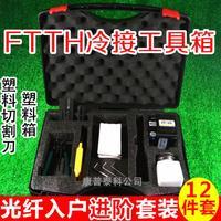 Ftth tool box fiber optic toiletry kit tool bag fiber cleaver 1 twinset