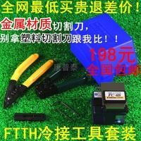 Ftth tool box fiber optic tool bag fiber optic fusion splicer set fiber cleaver