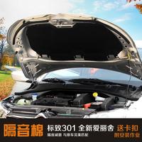 2014 elysee cotton engine cover heat cotton peugeot 301 trunk cotton cover refires