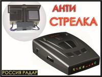 STR535 Early Warning Strelka Plus GPS Radar Laser Detector