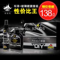 Platinum car diamond paint coating agent glass rain water liquid wax paint coating set