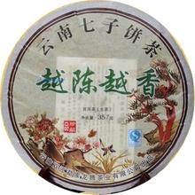 pu148 5 years old 357g Chinese yunnan raw Puerh tea puer tea pu er the China naturally organic